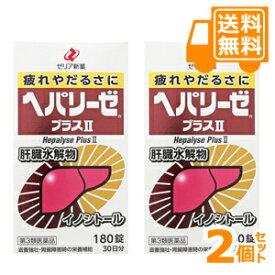 [送料無料]ヘパリーゼプラスII 180錠 2個セット【第3類医薬品】*配送分類:1
