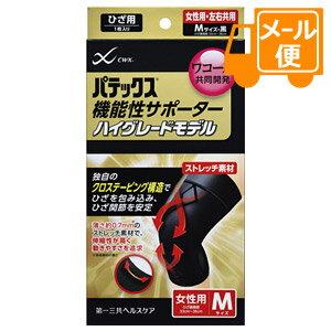 簡易包装[クリックポストで送料160円]パテックス 機能性サポーター ハイグレードモデル ひざ用 黒 (女性用 Mサイズ)