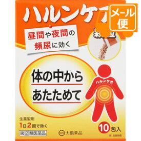 [クリックポストで送料190円]ハルンケア顆粒 10包 【第(2)類医薬品】