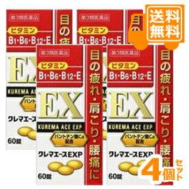 [送料無料!アリナミンEXプラスと同成分なのに安い!] クレマエースEXP 270錠×4個セット【第3類医薬品】[お買得!]*配送分類:1