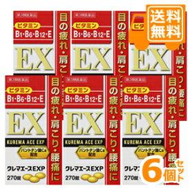 [送料無料!] クレマエースEXP 270錠×6個セット【第3類医薬品】[お買得!]*配送分類:1