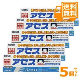 [送料無料]アセス(ラミネートチューブ) 160g×5個セット【第3類医薬品】*配送分類:1