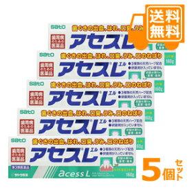 [送料無料]アセスL(ラミネートチューブ) 160g ×5個セット【第3類医薬品】*配送分類:1