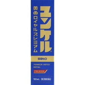 【第2類医薬品】ユンケル黄帝ロイヤルプレミアム 50ml *配送分類:1