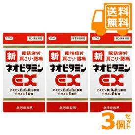 ※送料無料※【第3類医薬品】新ネオビタミンEX 270錠 3個セット[お買得!]*配送分類:1