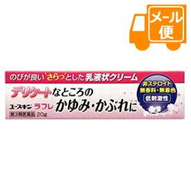 [クリックポストで送料160円]ユースキンラフレAJD 20g【第3類医薬品】フェミニーナよりもお得です。