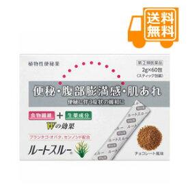 [送料無料]日新製薬 ルートスルー 60包 (顆粒剤)【第(2)類医薬品】[配送区分:A]