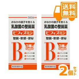 [送料無料]「新ビオフェルミンS錠と同成分さらに処方を強化」ビフィズミン 560錠×2個セット[お買得!]*配送分類:1