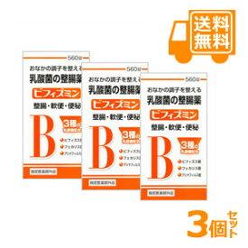 [送料無料]「新ビオフェルミンS錠と同成分さらに処方を強化」ビフィズミン 560錠×3個セット[お買得!]*配送分類:1