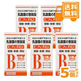 [送料無料]「新ビオフェルミンS錠と同成分さらに処方を強化」ビフィズミン 560錠×5個セット[お買得!]