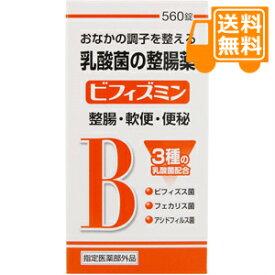 [送料無料]「新ビオフェルミンS錠と同成分さらに処方を強化」ビフィズミン 560錠[お買得!]*配送分類:1