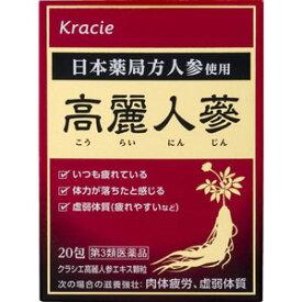 クラシエ高麗人参エキス顆粒 20包 【第3類医薬品】(配送分類:A)