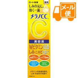 [クリックポストで送料190円]メラノCC 薬用 しみ集中対策 美容液 20ml