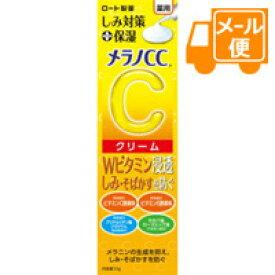 [クリックポストで送料190円]メラノCC 薬用 しみ対策保湿クリーム 23g
