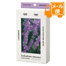 [ネコポスで送料190円]lululun ルルルン オーガニック ラベンダー 5包入