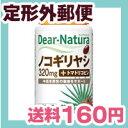 [定形外郵便で送料160円]Dear-natnra/ディアナチュラ ノコギリヤシ ウィズ トマトリコピン 60粒