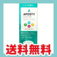 [送料無料]アポスティローション 250ml【第3類医薬品】