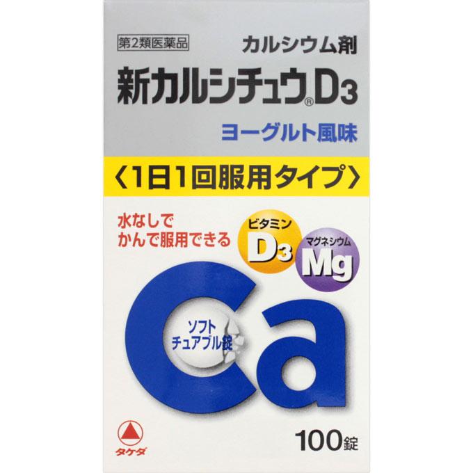 新カルシチュウD3 100錠【第2類医薬品】
