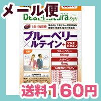 [メール便で送料160円]Dear-Natura/ディアナチュラ スタイル ブルーベリー×ルテイン+マルチビタミン 60粒