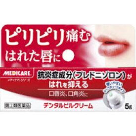 メディケア デンタルピルクリーム 5g【第(2)類医薬品】