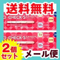 ■SALE特価■[ネコポスで送料無料]妊娠検査薬 P−チェック・S2回用×2個セット【第2類医薬品】