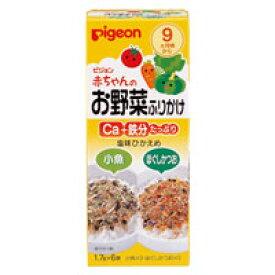 ピジョン 赤ちゃんのお野菜ふりかけ 小魚/ほぐしかつお*配送分類:1