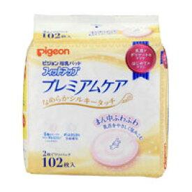 ピジョン 母乳パッド プレミアムケア 102枚入*配送分類:1