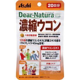 Dear-Natura/ディアナチュラ スタイル 濃縮ウコン 40粒*配送分類:1
