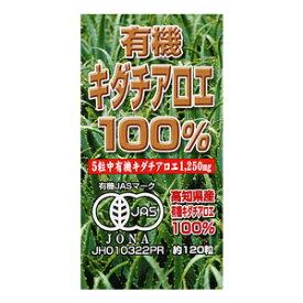 有機キダチアロエ100% 約120粒*配送分類:1