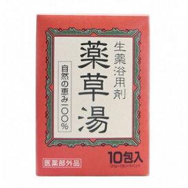 ライオンケミカル 薬草湯 10包*配送分類:1