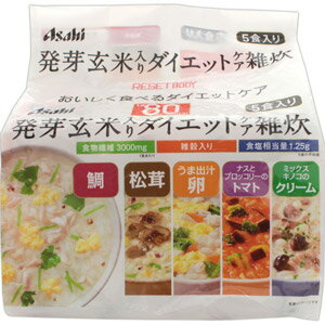 リセットボディ 発芽玄米入りダイエットケア雑炊 5個入