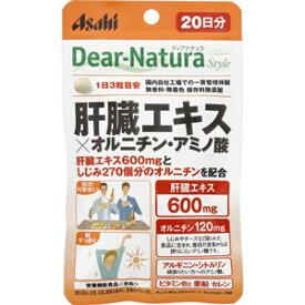 Dear−Natura/ディアナチュラ スタイル 肝臓エキス×オルニチン・アミノ酸 60粒[配送区分:A]