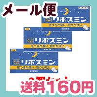 [メール便で送料160円]皇漢堂製薬 リポスミン 12錠 3個セット【第(2)類医薬品】