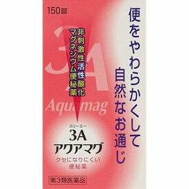 3Aマグネシアと同一処方 【第3類医薬品】3Aアクアマグ 150錠*配送分類:1