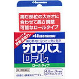 サロンパスロール 4.8cm×3m【第3類医薬品】[配送区分:A]