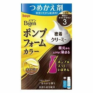 ビゲン ポンプフォームカラー つめかえ剤 3 明るいライトブラウン