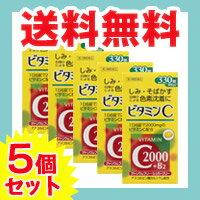 [送料無料] ファイミンC2000 330錠×5個セット 【第3類医薬品】
