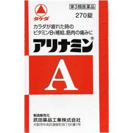 アリナミンA 270錠 【第3類医薬品】*配送分類:1