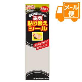 [ネコポスで送料190円]磁気貼り替えシール 72枚 (ピップエレキバンなどの張替えテープ)