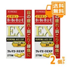 [送料無料!] クレマエースEXP 270錠×2個セット【第3類医薬品】[お買得!]*配送分類:1