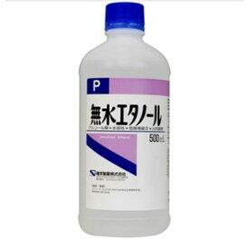 健栄製薬 無水エタノール P 500ml*配送分類:1