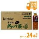 グアバ茶 ペットボトル 500ml ×24本(1ケース)
