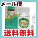 [メール便で送料無料]北海道北見産 天然ハッカ油(丸ビン) 20ml