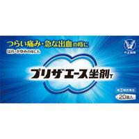 【大正製薬】 プリザエース坐剤T 20個 【第(2)類医薬品】