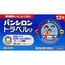 パンシロントラベルSP 12錠【第2類医薬品】(配送区分:B)