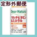 [定形外郵便]Dear-natnra/ディアナチュラ マルチビタミン&ミネラル 120錠