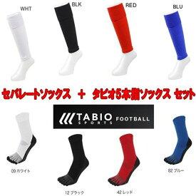 【2点セット ネコポス送料無料】タビオ tabio 5本指サッカー ストッキング & カーフ ソックス 072140014-ZFS4000 靴下