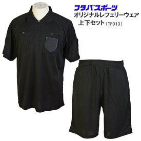 【在庫限り】 フタバスポーツ オリジナル サッカー 審判服 審判着 半袖 レフェリーウェア シャツ パンツ 上下セット TF013 レフリー