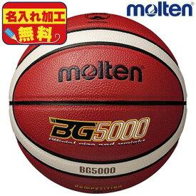 名入れ無料! モルテン molten 12枚パネル B5G5000 バスケットボール 5号 ミニバス 人工皮革