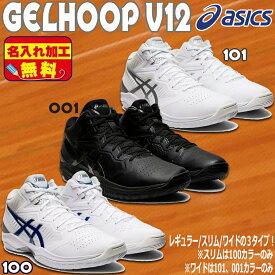 【名入れ無料】アシックス asics ゲルフープ V12 GELHOOP バスケットボールシューズ バッシュ 試合 練習 部活 1063A020 1063A021 1063A022
